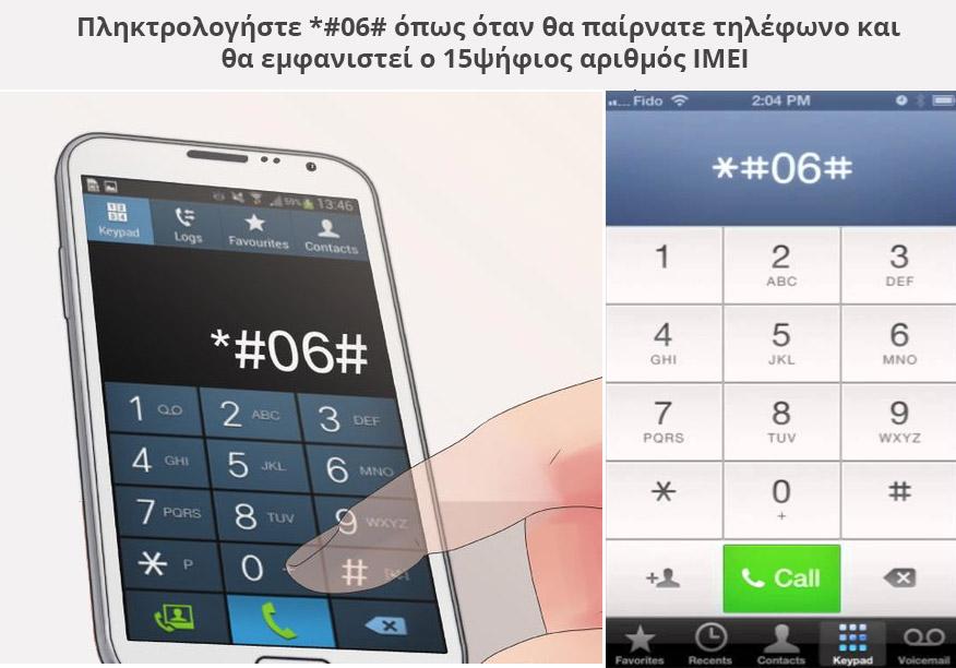 ξεκλείδωμα δικτυου κινητου gsm sim καρτας