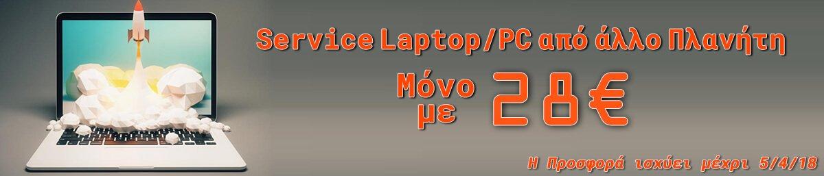 προσφορα service υπολογιστη laptop